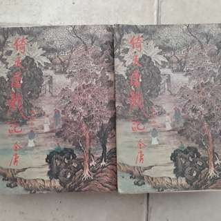 倚天屠龙记 Complete books of 4