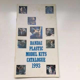 Bandai 高達模型介紹書1993