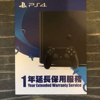 PlayStation 一年延長保養 PS4