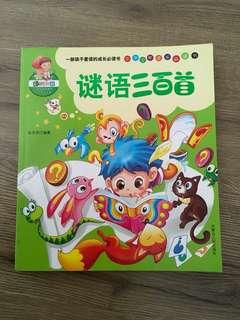 谜语三百首 - Chinese riddles