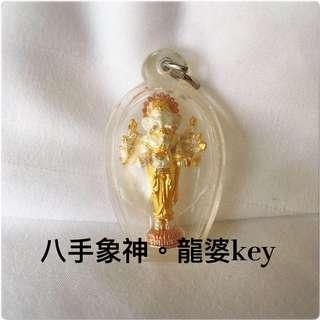 🔮八手象神🔮龍婆key