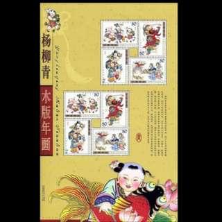 2003-2杨柳青 邮票 小版张 保真 原胶全品