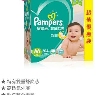 Pampers 幫寶適 M號