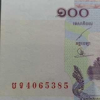 2001年 亞洲 柬埔寨 1百瑞爾 4065385 UNC級