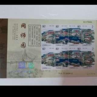 2004-2网师园 加字小版张 邮票 原胶全品
