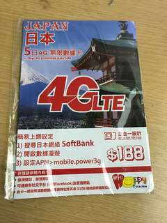 日本上網卡📮包郵