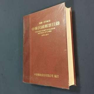 中華郵政-建國百週年(郵册圖鑑)
