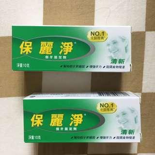 保麗淨假牙固定劑10克裝2支
