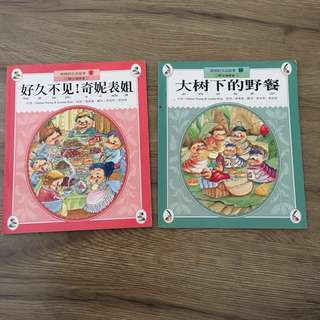 Chinese Story 📚 Books - 2 Titles with hanyu pinyin
