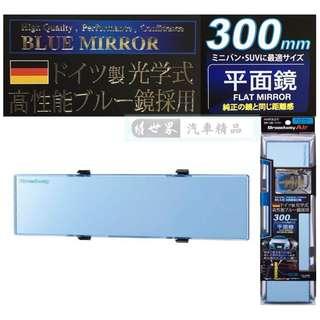🚚 權世界@汽車用品 日本NAPOLEX德國光學式平面車內後視鏡(超防眩/抗UV藍鏡) 300mm(綁式固定) BW-186