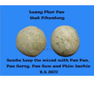 Thai amulet - Lp Pae Wat Pikuntong Loop Om Jumbo B.E2517 - For Show Only
