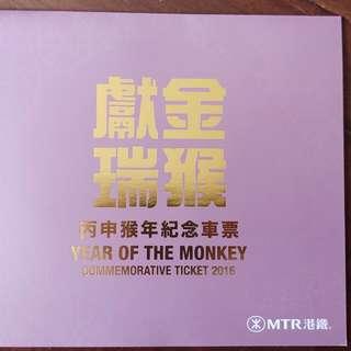 MTR_猴年紀念車票
