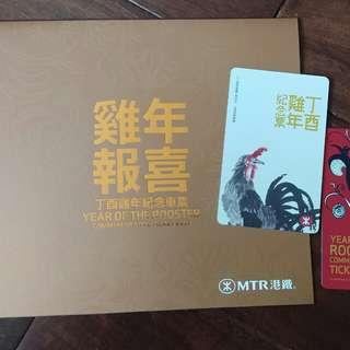 MTR_雞年紀念車票