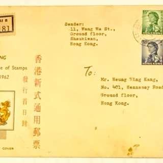 1962年香港新式通用郵票發行首日封