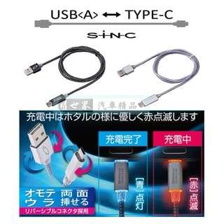 🚚 權世界@汽車用品 日本SEIWA Type-C 正反可插複合編織材料充電傳輸線 終端發光 線長100公分 D477