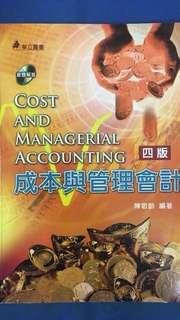 成本與管理會計學