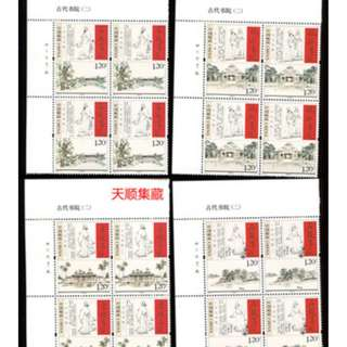 2009-27古代书院 方连邮票