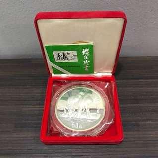 China 1990 50 Renminbi Silver ( Mintage : 2000 )