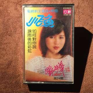 邓妙华- 新加坡创作歌曲- 小飞鱼- 如何对你说 1983 deng miao hua xiao fei yu