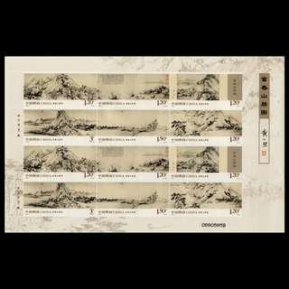 2010-7古代名画《富春山居图》小版张