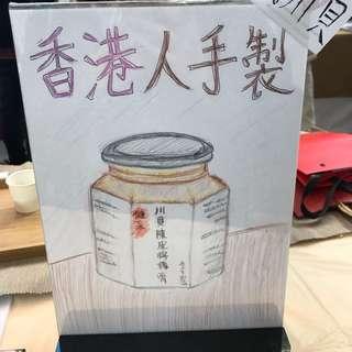 人手製作 冰糖燉川貝陳皮檸檬膏 健康之選