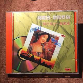 鄧麗君 Teresa Teng 邓丽君 GREATEST HITS 1989 T113-4439 (01) made in by skc 837 825 2