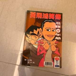 黃飛鴻笑傳3 甘小文