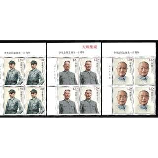 2009-12李先念同志诞生一百周年左上直角边方连厂名邮票