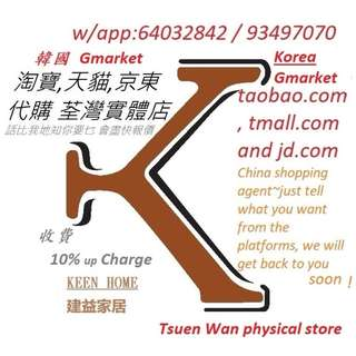 Korea Gmarket, taobao.com, tmall.com and jd.com China shopping agent~just tell what you want 韓國 Gmarket 淘寶 天貓 京東 代購
