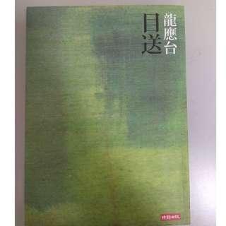 目送 龍應台 時報出版