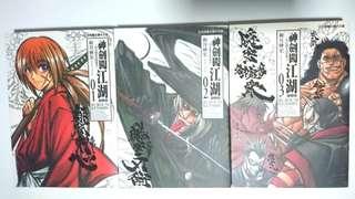 RUROUNI KENSHIN Manga Comics Set (Chinese)