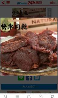 預購價 快車肉乾 麻辣牛肉干160g