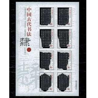 2004-28 《中国古代书法-隶书》邮票 小版张