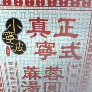 小寧波湯圓