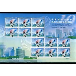 2004-12 苏州工业园小版(全品)
