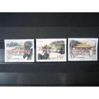 中國1998-炎帝陵-郵票