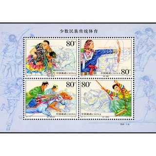 2003-16 少数民族传统体育 小全张 邮票