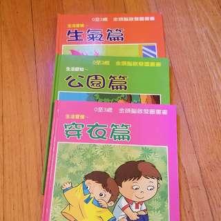 0至3歲德育書3本