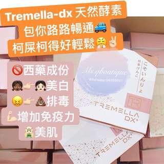 🇯🇵日本配方 Tremella dx 天然排毒美顏酵素 馬來西亞🇲🇾出產