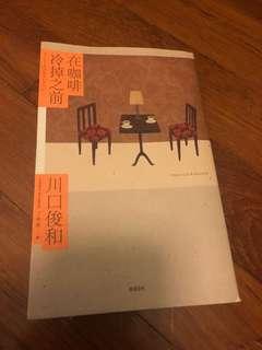 Chinese Novel:在咖啡冷掉之前