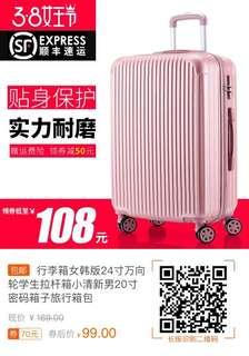 (淘寶$70優惠券)行李箱女韓版24寸萬向輪學生拉桿箱小清新男20寸密碼箱子旅行箱包