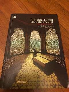 Chinese Novel: 恶魔大师