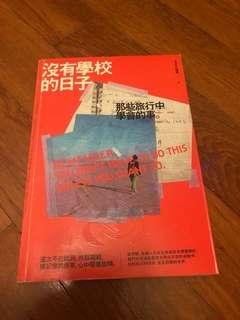 Chinese Book:没有学校的日子