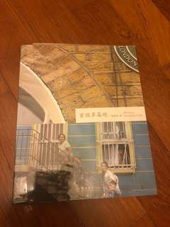 Chinese Book:重顾草莓地