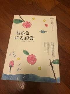 Chinese Novel:蔷薇色时光胶囊