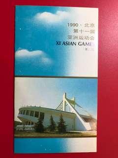 J165-1990北京第11屆亞洲運動會(第二組)郵折