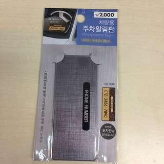 包郵 - 全新 - 購自韓國  - 車用電話名牌