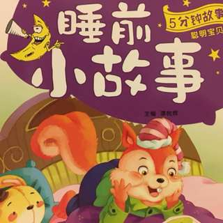 Sleep time stories 114 pages with ' pin yin' for kindergartens