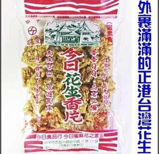 預購今日蜜麻花 今日花生香片