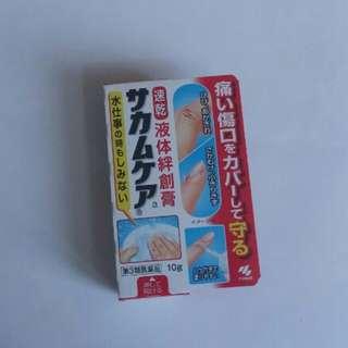 包平郵📬 創護寧  液態膠布